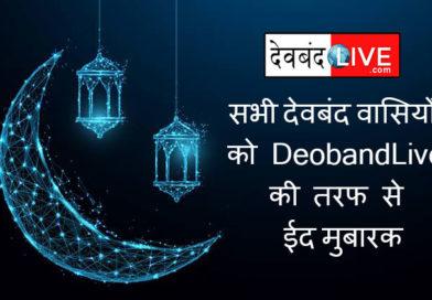 Eid Mubarak to all Deoband Citizens